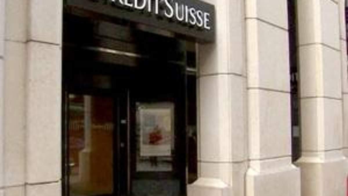 США розслідують діяльність швейцарського банку Credit Suisse