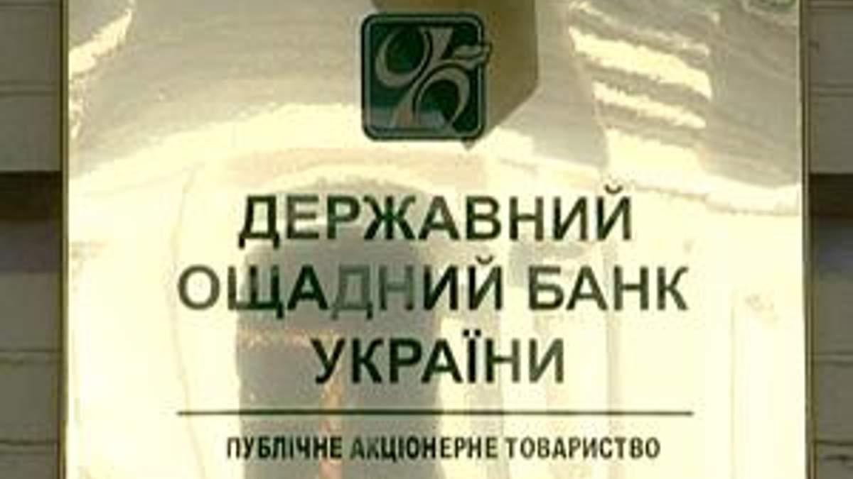 """""""Ощадбанк"""" заборгував Нацбанку 3,2 млрд. гривень"""