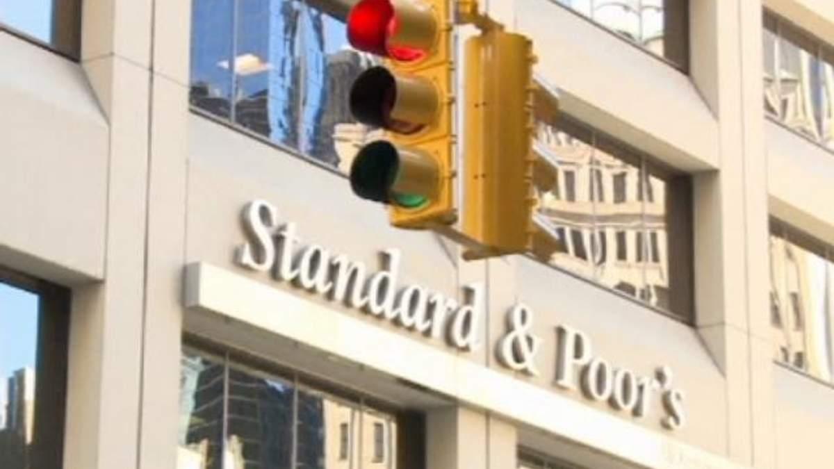 S&P назвало претендентів на зниження рейтингу