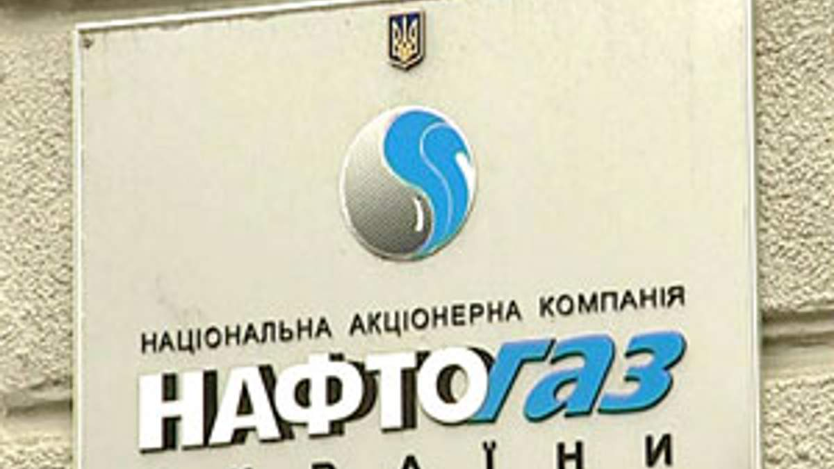 """У """"Нафтогаз України"""" хочуть здавати в оренду підземні сховища газу"""