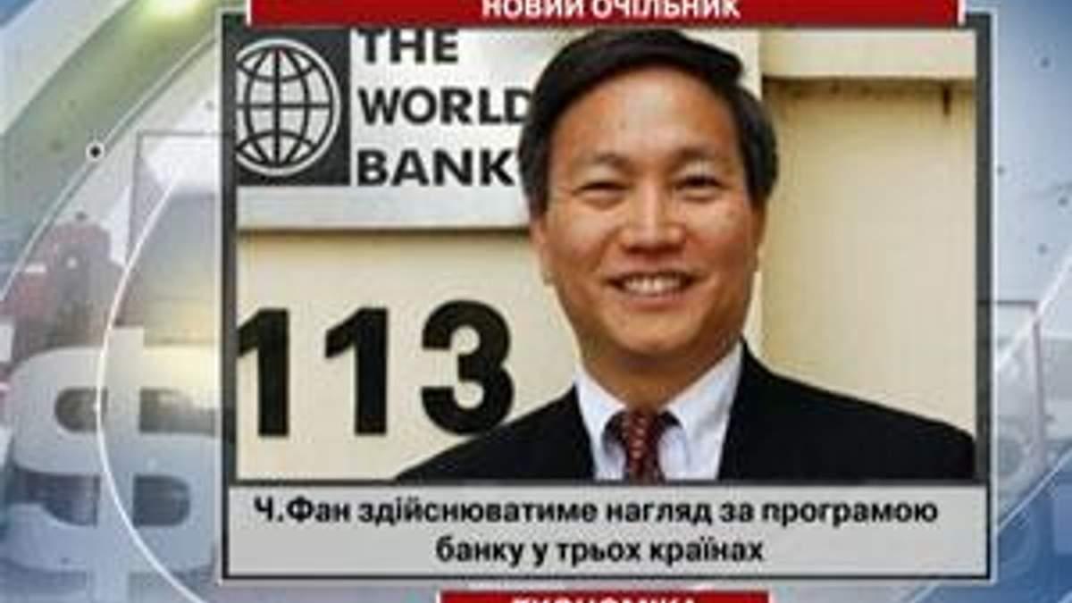 Світовий банк призначив в Україні свого нового директора