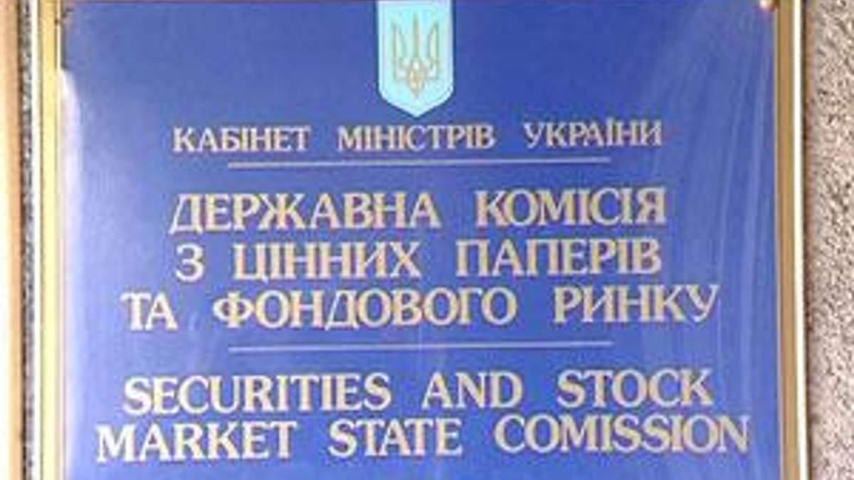 Комісія з цінних паперів та фондового ринку у січні зареєструвала випуски акцій на 1,3 млрд. грн