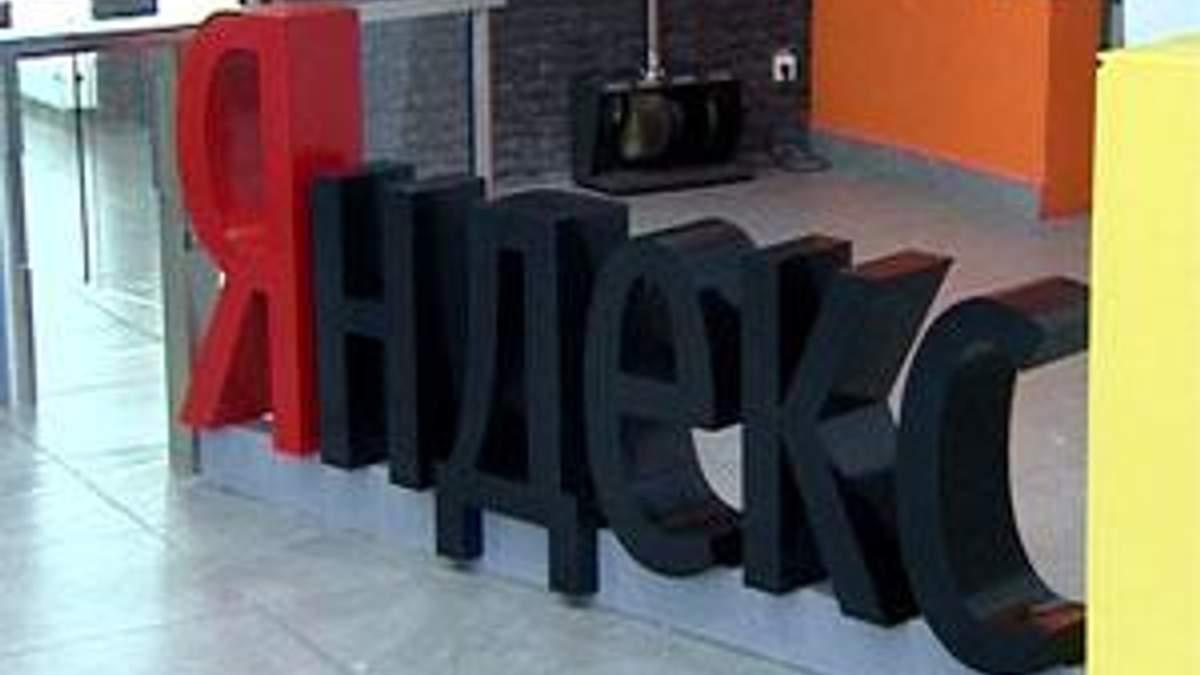 """""""Яндекс"""" та Skype домовилися про взаємну дистрибуцію сервісів"""