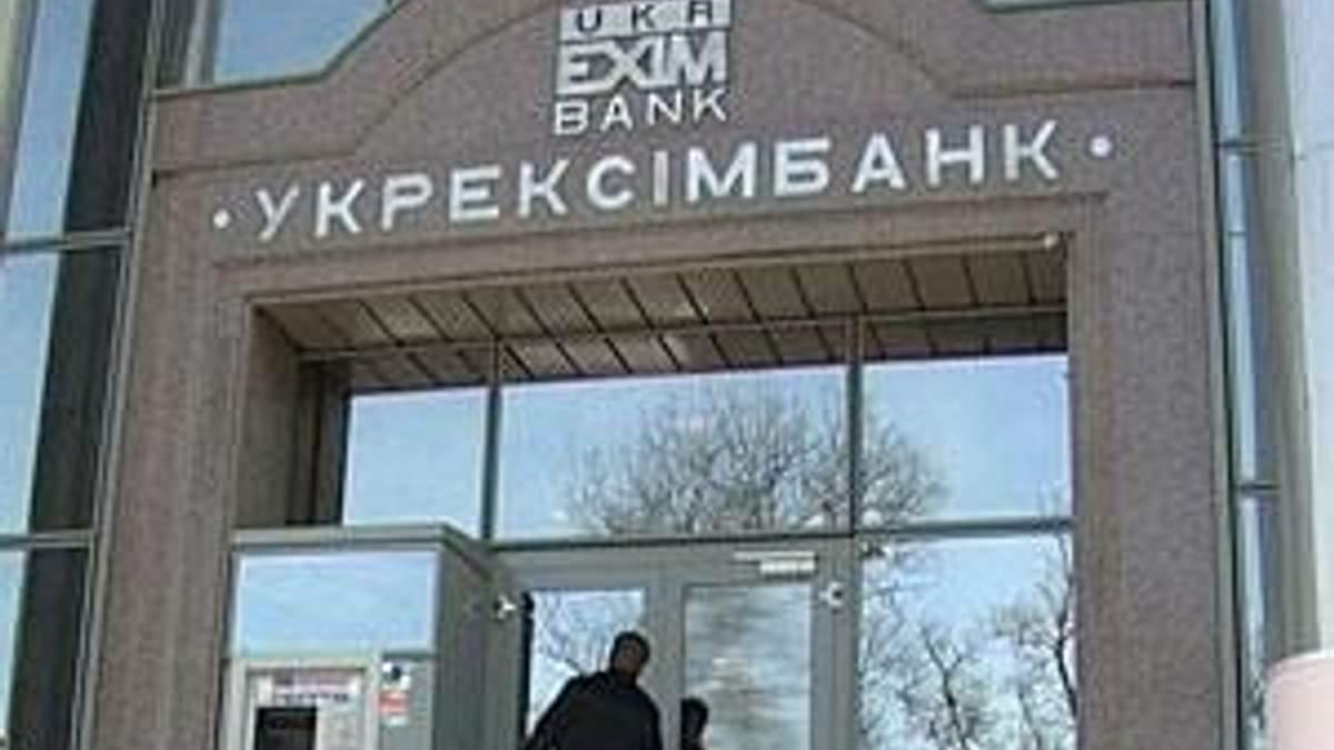 """ЄБРР надав """"Укрексімбанку"""" в кредит 50 млн доларів"""