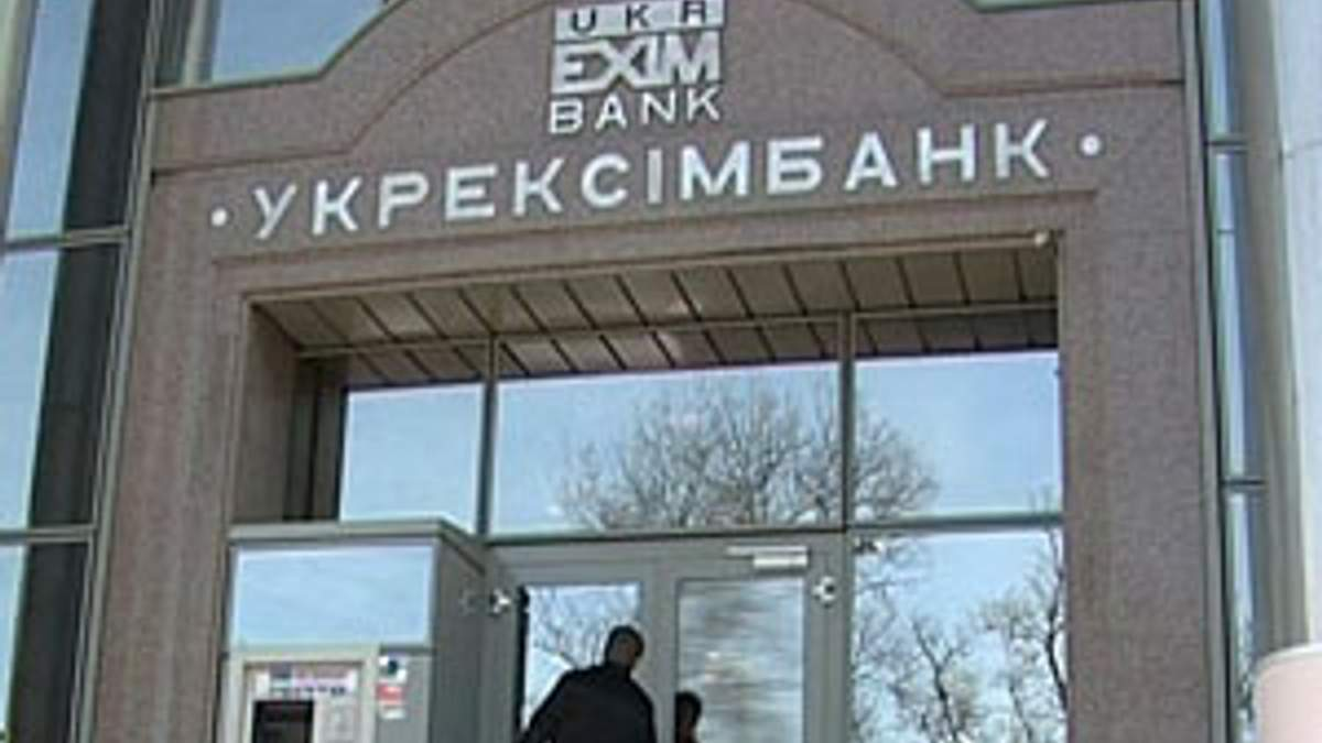 """ЕБРР предоставил """"Укрэксимбанку"""" в кредит 50 млн долларов"""