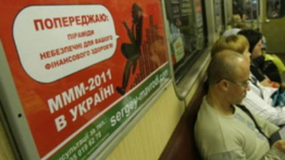 """Три мільйони українців віддали свої гроші у піраміду """"МММ-2011"""""""