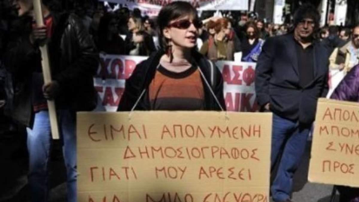 Грекам можуть скоротити зарплати і пенсії уже завтра