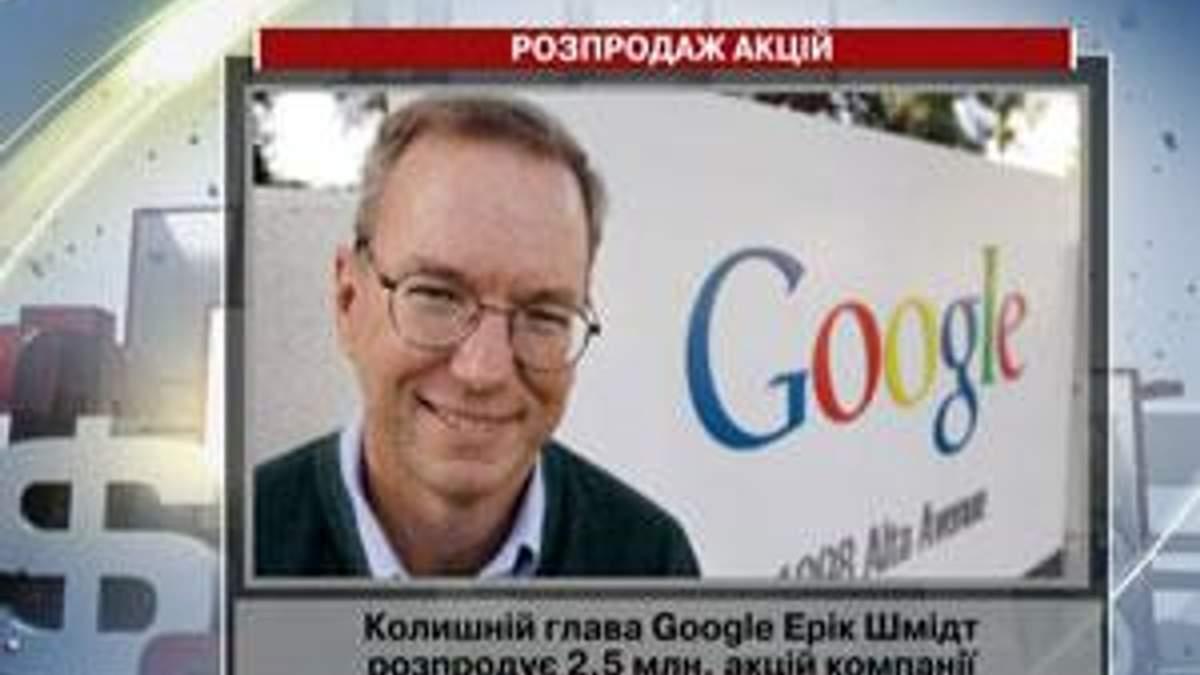 Доля бывшего главы Google в акционерном капитале уменьшится до 2,1%