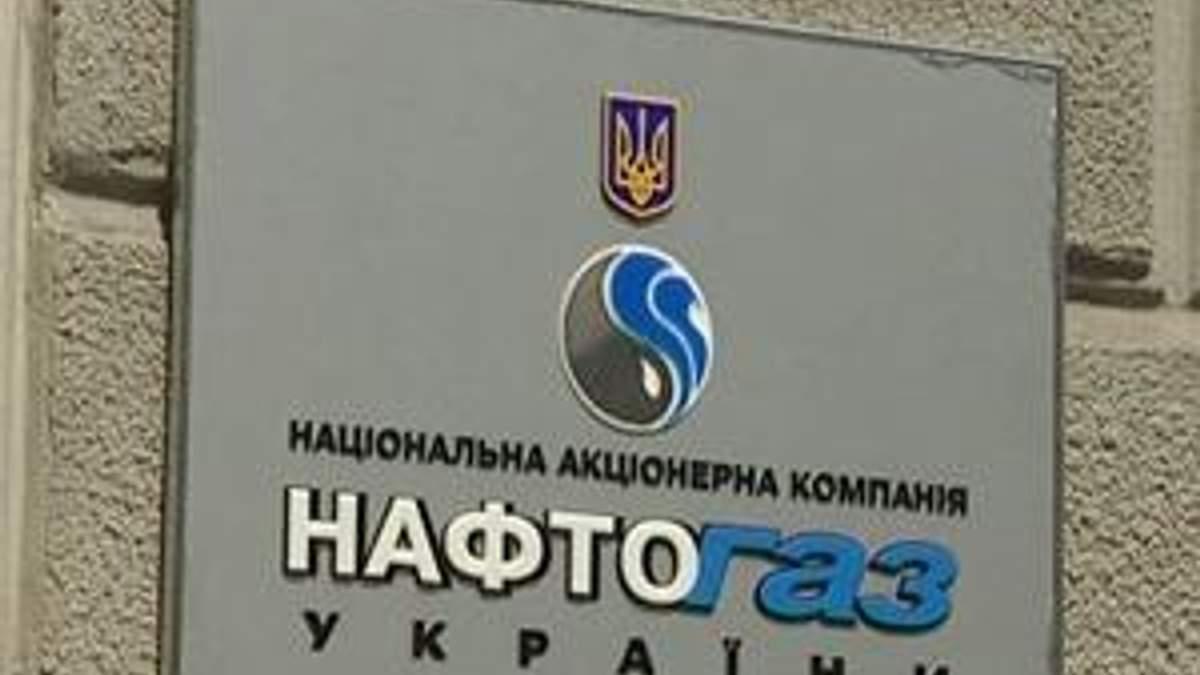 """Уряд протягом десяти днів збільшить статутний фонд """"Нафтогазу"""""""