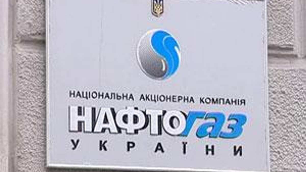 """Правительство вольет в """"Нафтогаз"""" дополнительные средства из государственного займа"""