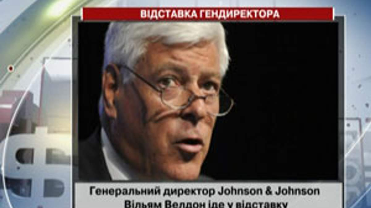 Генеральный директор Johnson & Johnson Уильям Уэлдон уходит в отставку