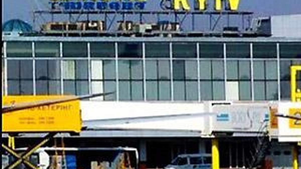 """Аэропортом """"Борисполь"""" интересуются четыре международных компании"""