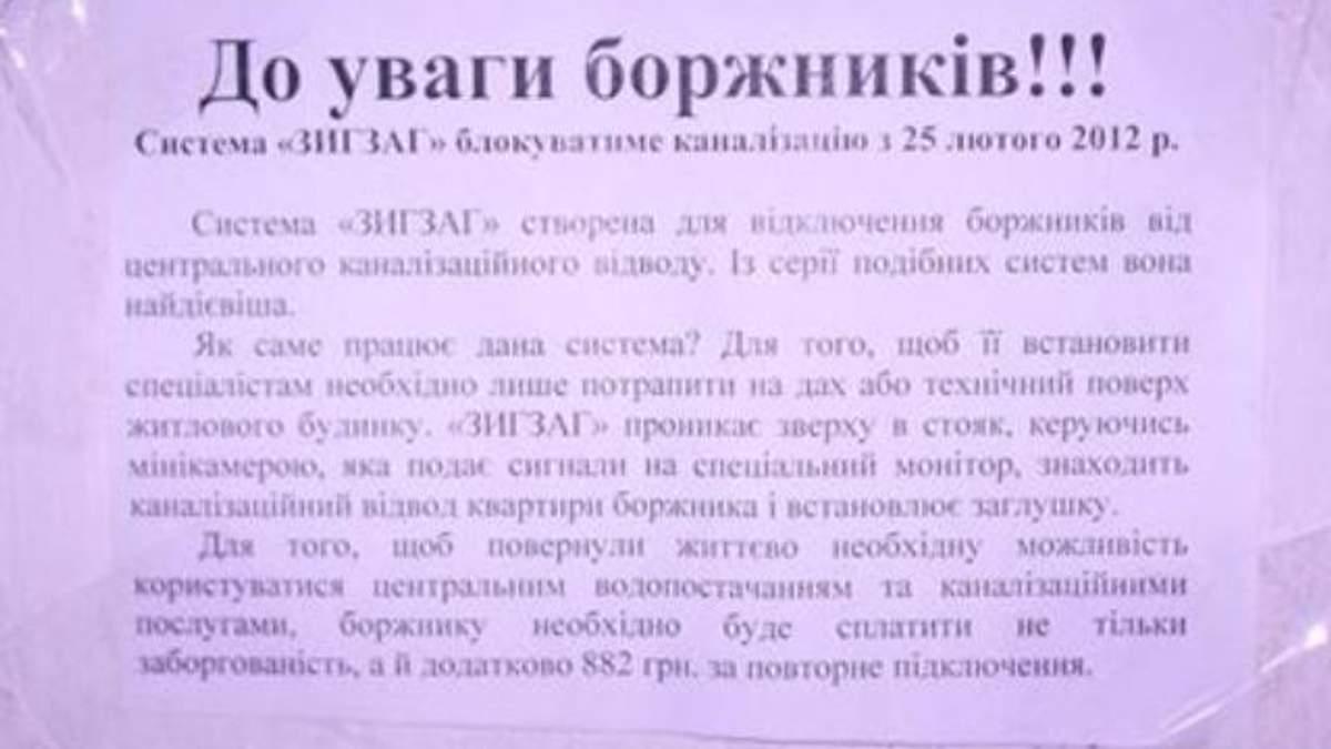Киевлян будут отключать от воды и канализации за долги
