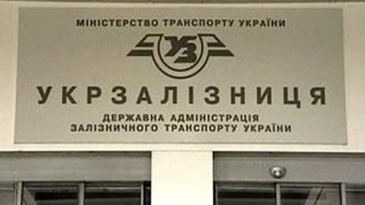"""Депутаты перевели """"Укрзализныцю"""" в акционерное общество"""