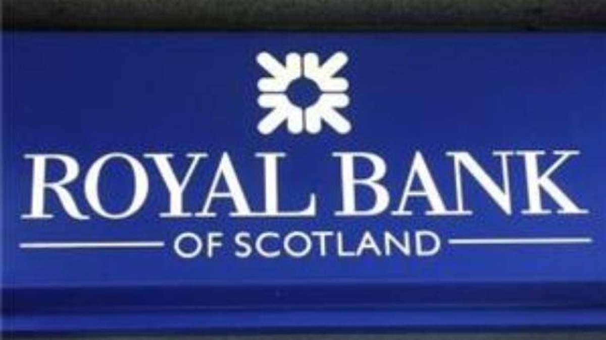 Royal Bank of Scotland отримав збитків на понад два мільярди євро