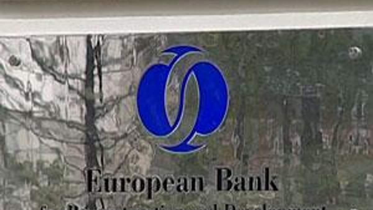 Украина в этом году получит меньше средств от ЕБРР