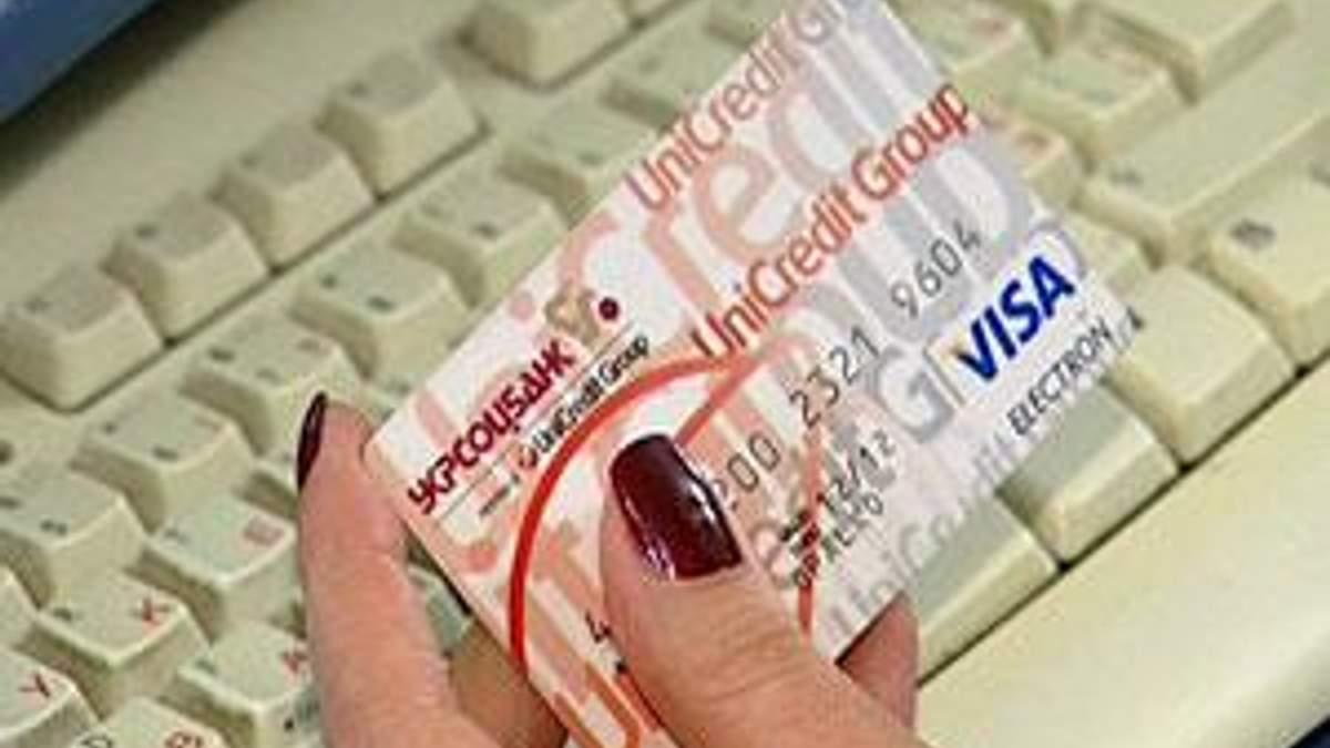 Розвиток безготівкових розрахунків дозволить заощадити до 50 млн грн