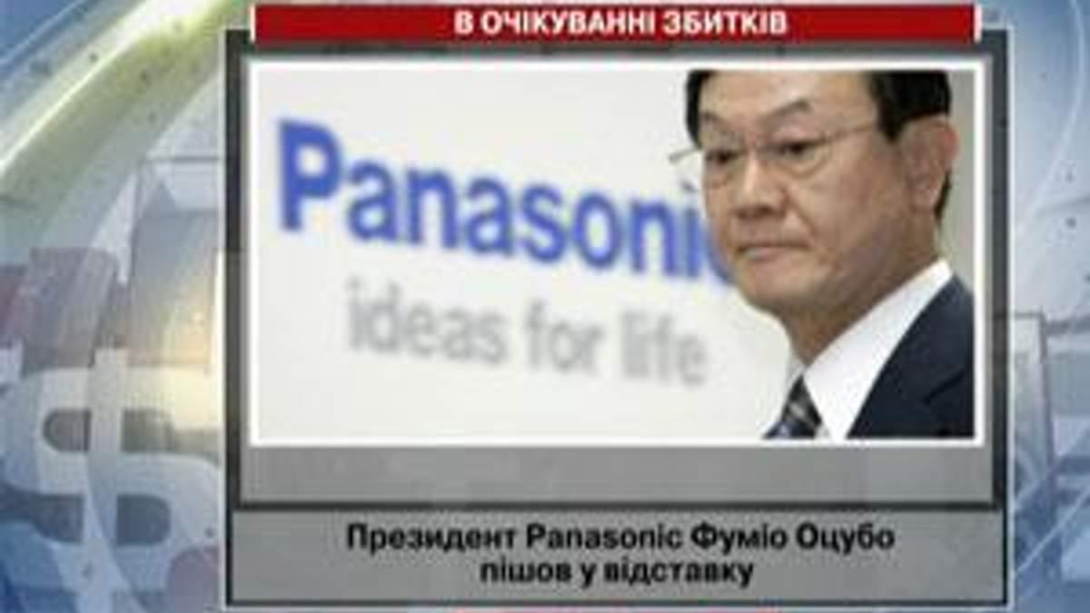 Panasonic змінює керівництво на тлі очікувань величезних збитків