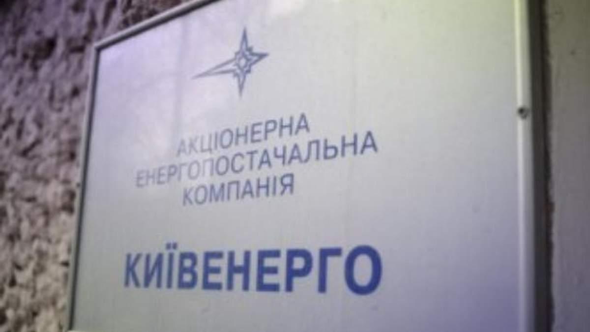 """""""ДТЭК"""" планирует ІРО """"Киевэнерго"""""""
