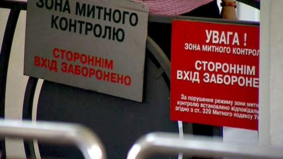 В Украине вступил в силу отредактированный Таможенный кодекс
