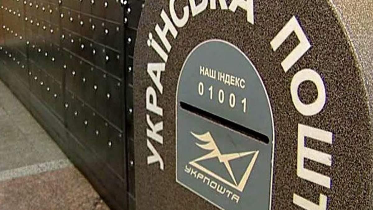 Ринок поштових послуг в Україні до кінця року зросте на третину