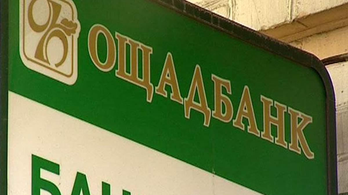 Ощадбанк Украины начал продажу казначейских обязательств
