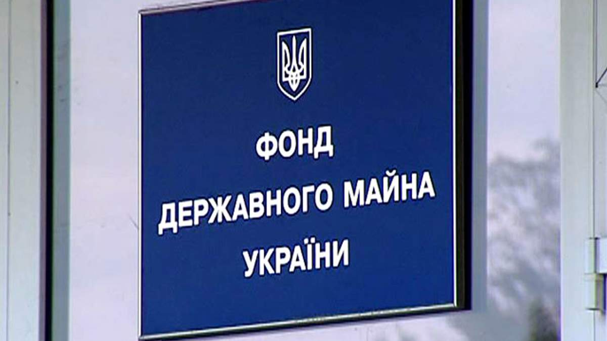 Фонд держмайна України виставив на торги ряд держпакетів акцій облгазів