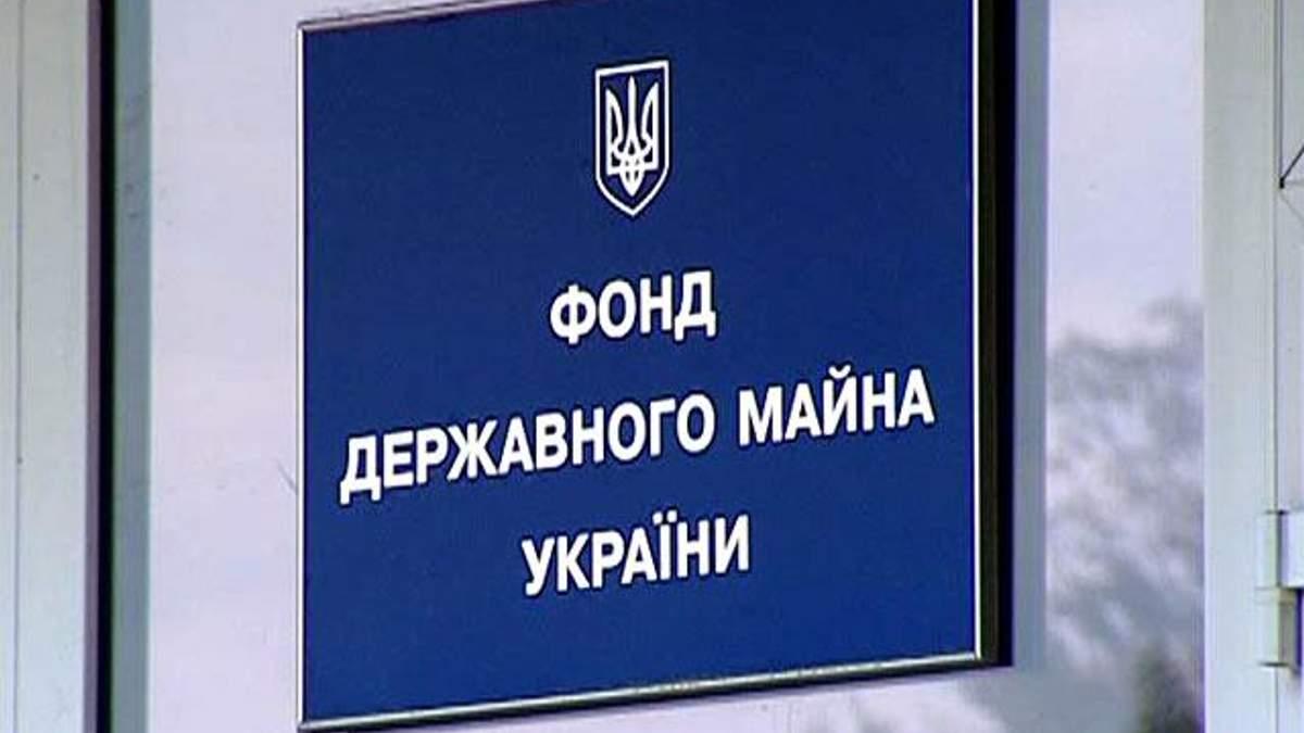 Фонд госимущества Украины выставил на торги ряд госпакетов акций облгазов
