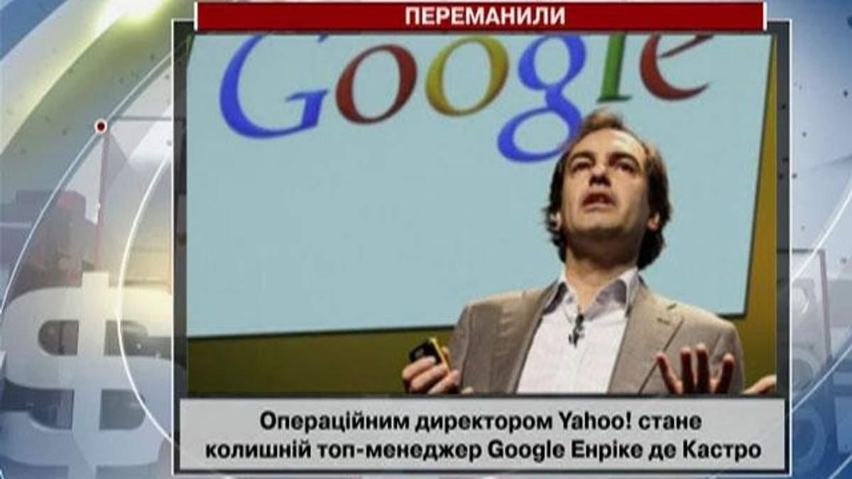 Yahoo! переманила ще одного топ-менеджера Google
