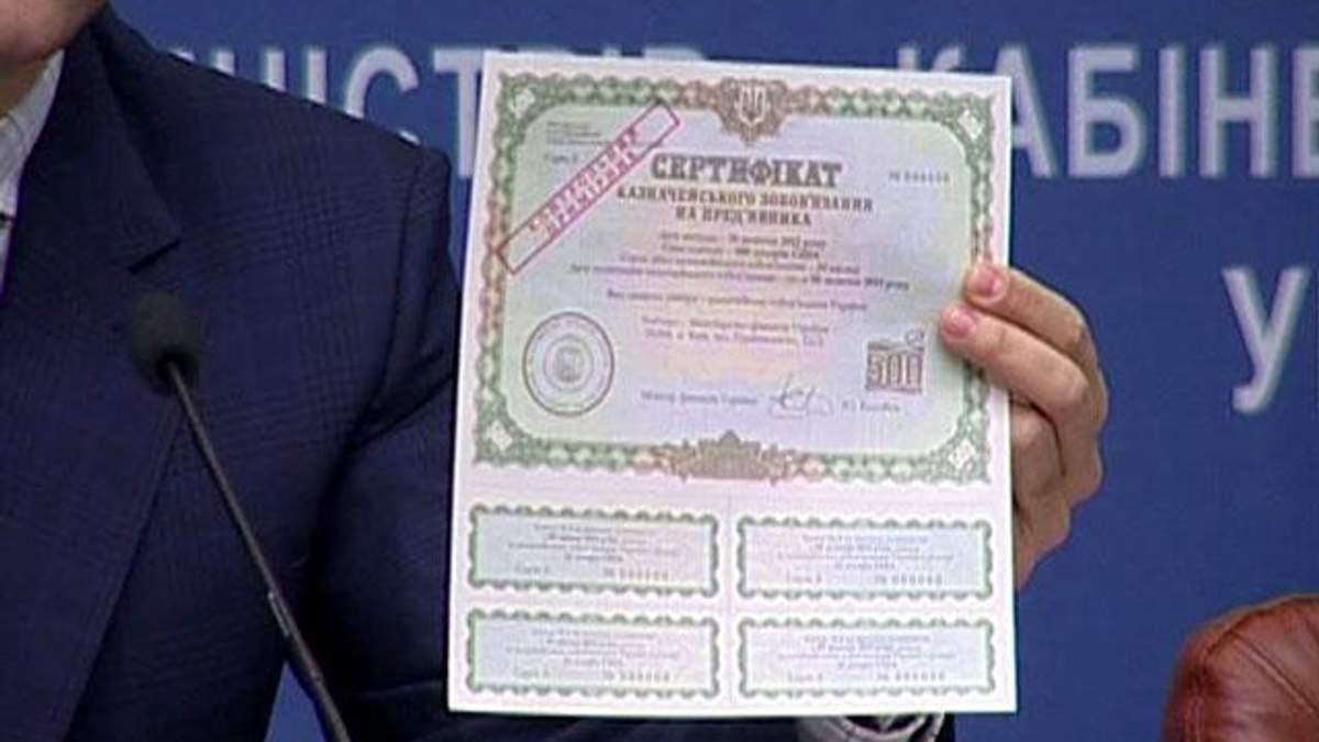 Урядові боргові папери користуються високим попитом серед українців