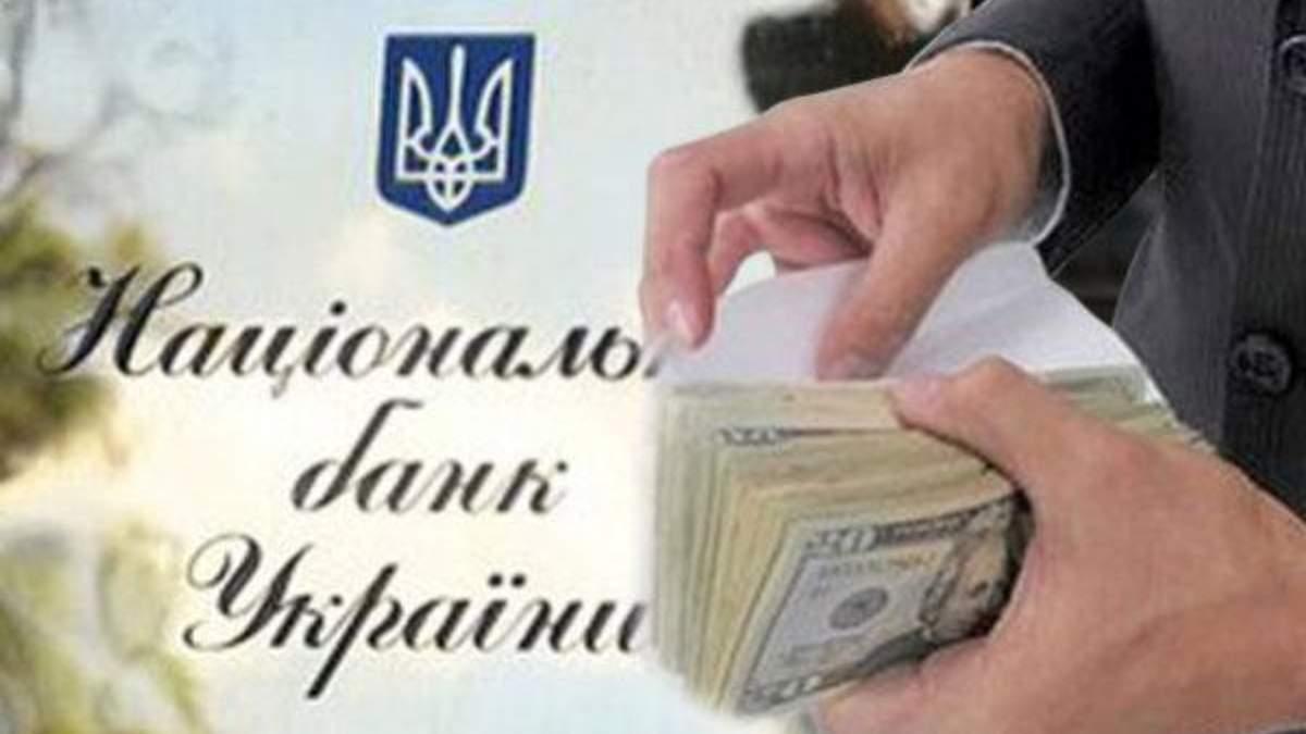 Нацбанк начал скупать доллары и продавать евро
