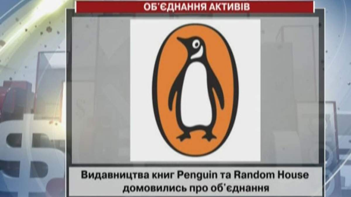 Видавництва книг Penguin та Random House об'єднаються