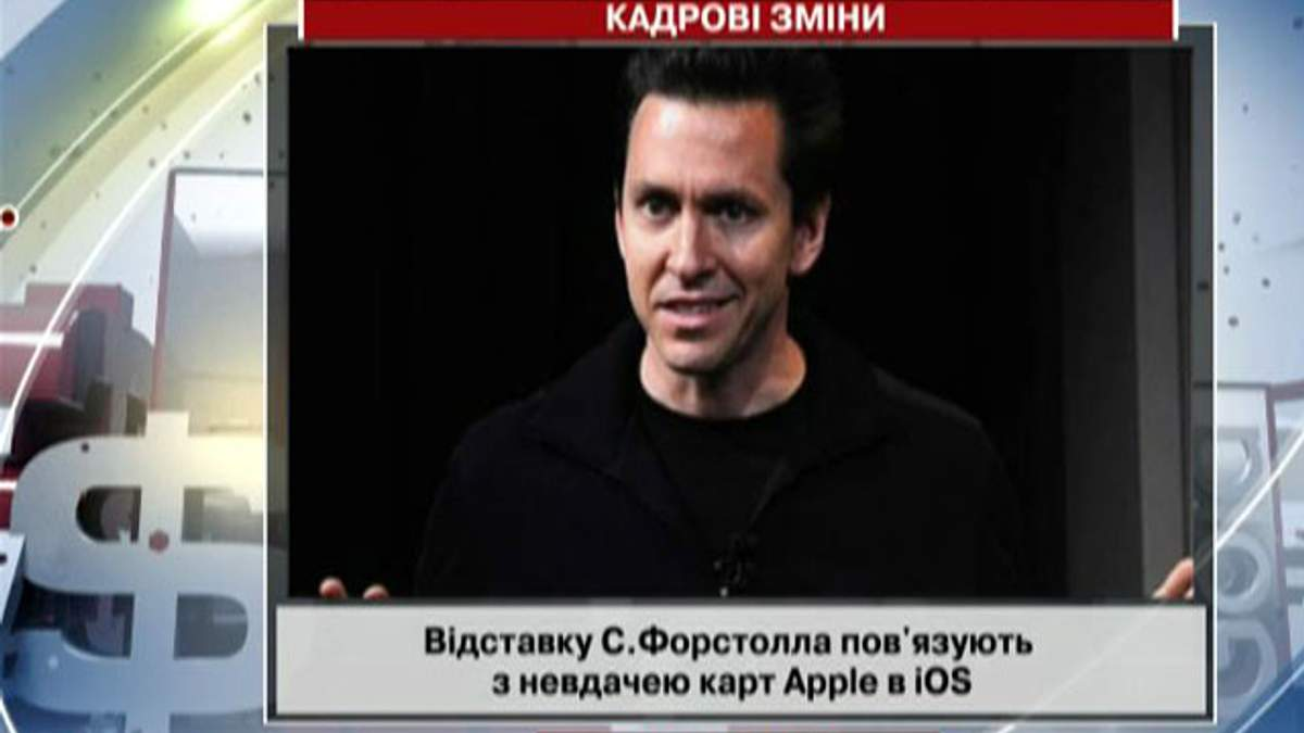 В компанії Apple - кадрові ротації