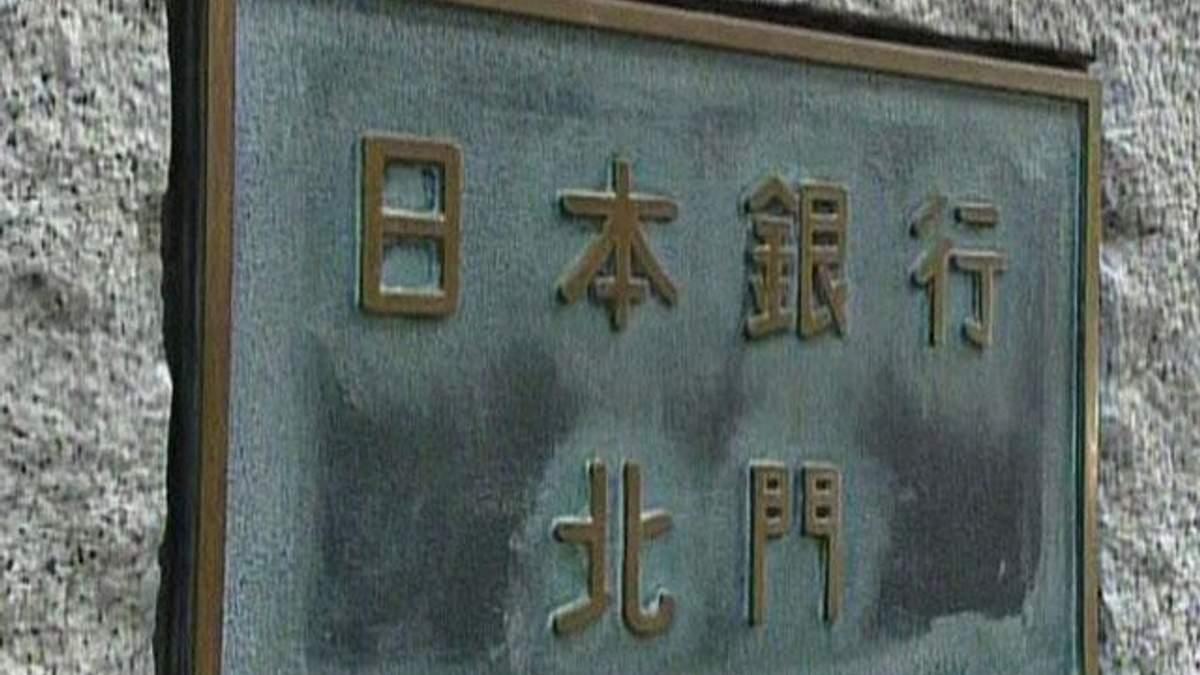 Банк Японії розширив програму скуповування облігацій