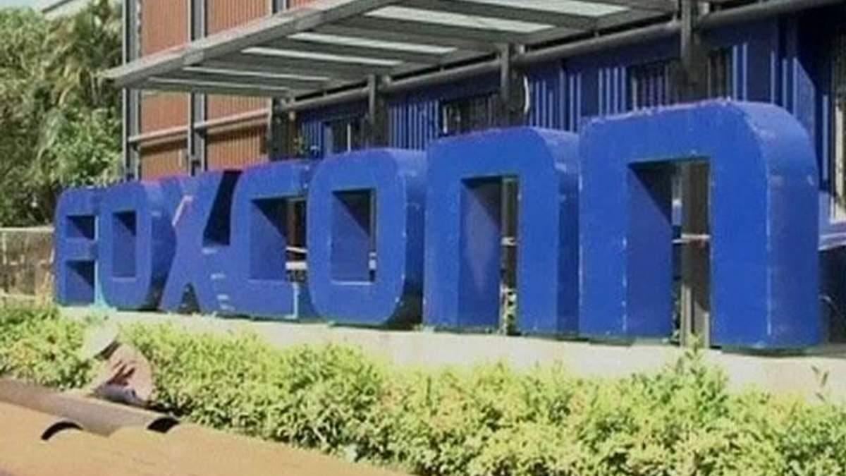 Працівників Foxconn підозрюють в отриманні хабарів від постачальників