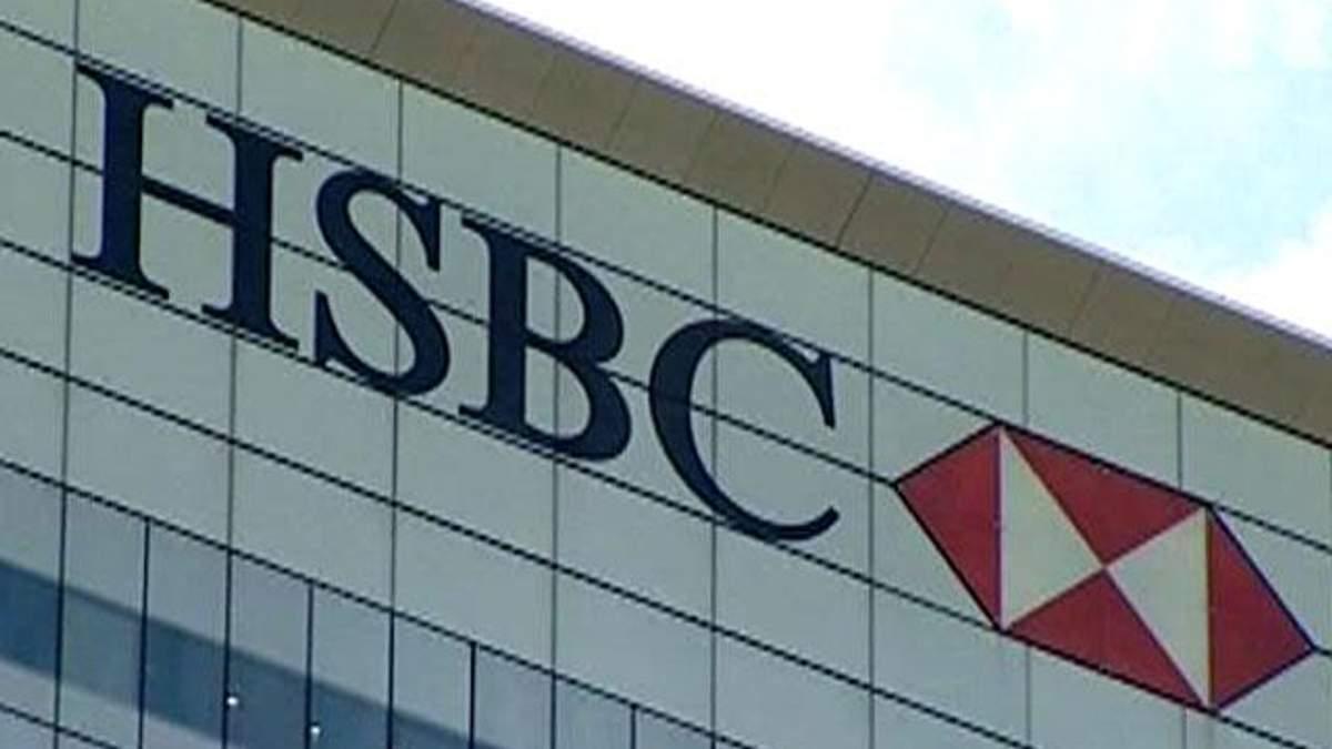 HSBC відшкодує своїм позичальникам майже 250 мільйонів доларів