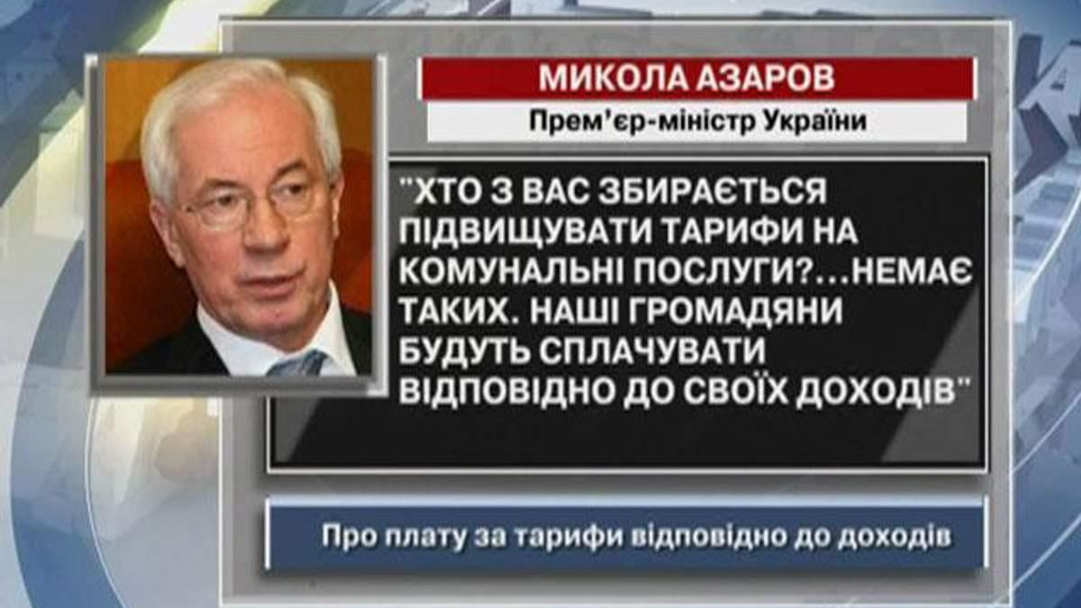 Азаров: Наші громадяни будуть сплачувати відповідно до своїх доходів