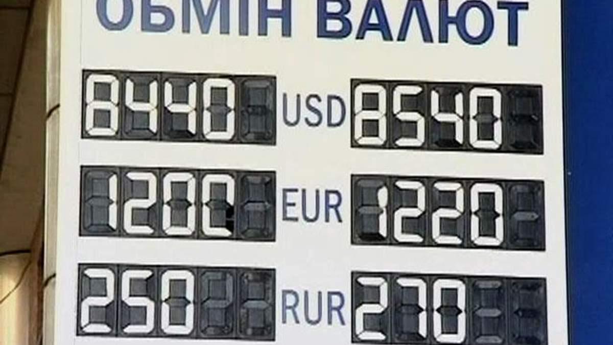 Уряд України хоче повернути збір з валютних операцій