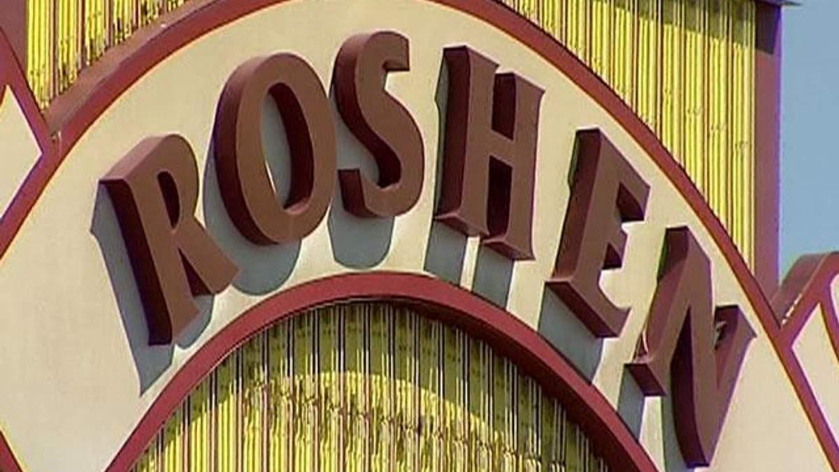 В Молдове продукция Roshen тоже прошла контроль