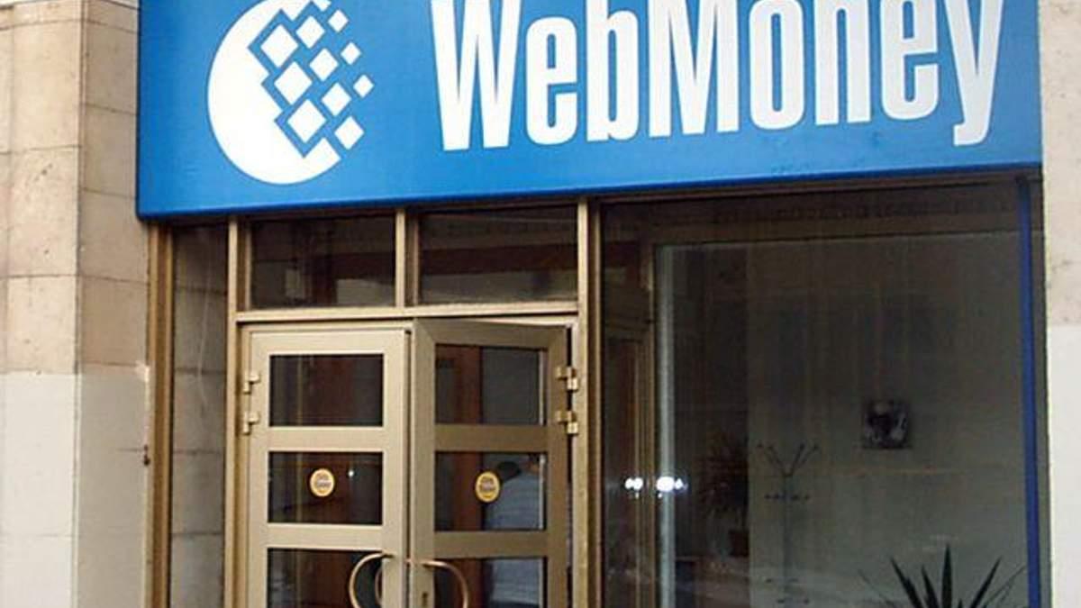 Налоговики добились ареста гривневых счетов WebMoney