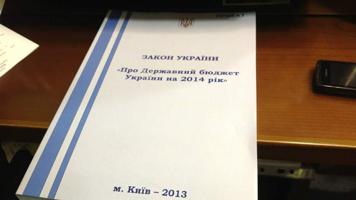 Бюджетний комітет рекомендує прийняти проект дербюджету-2014