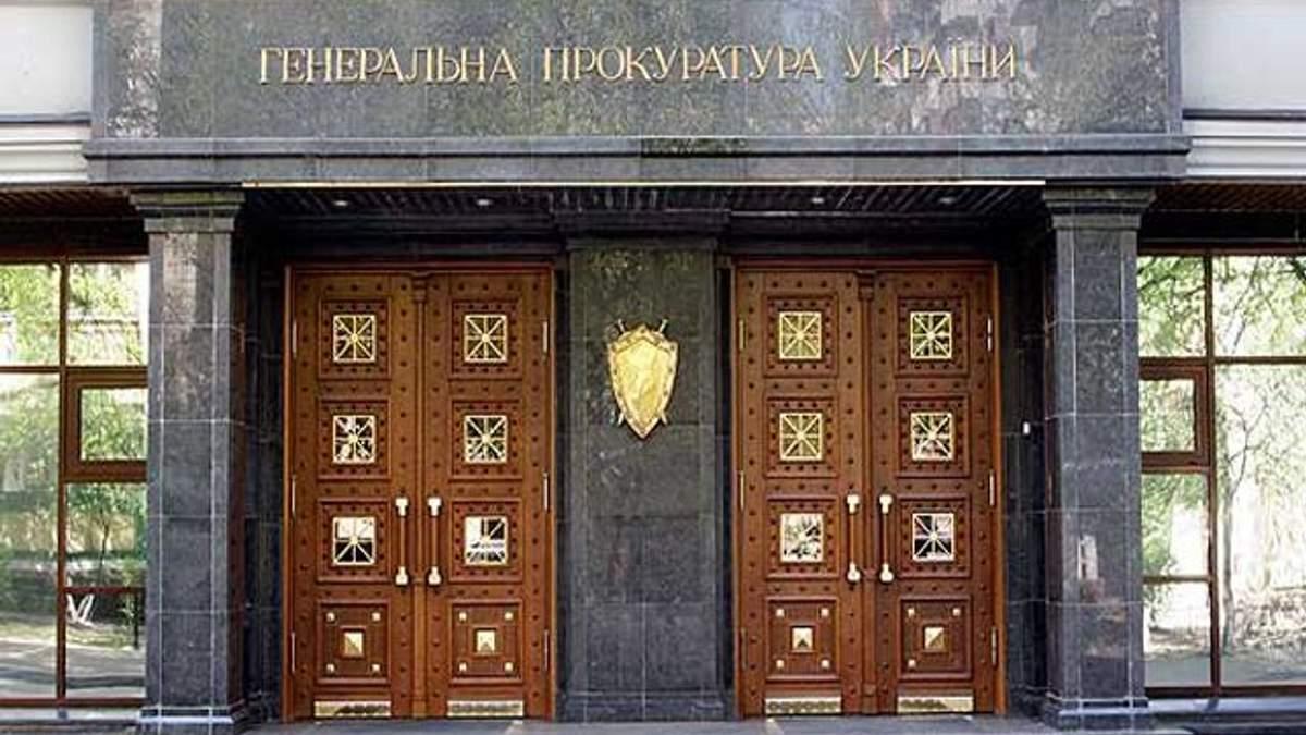 Генпрокуратура підозрює 17 банків у фінансуванні сепаратистів