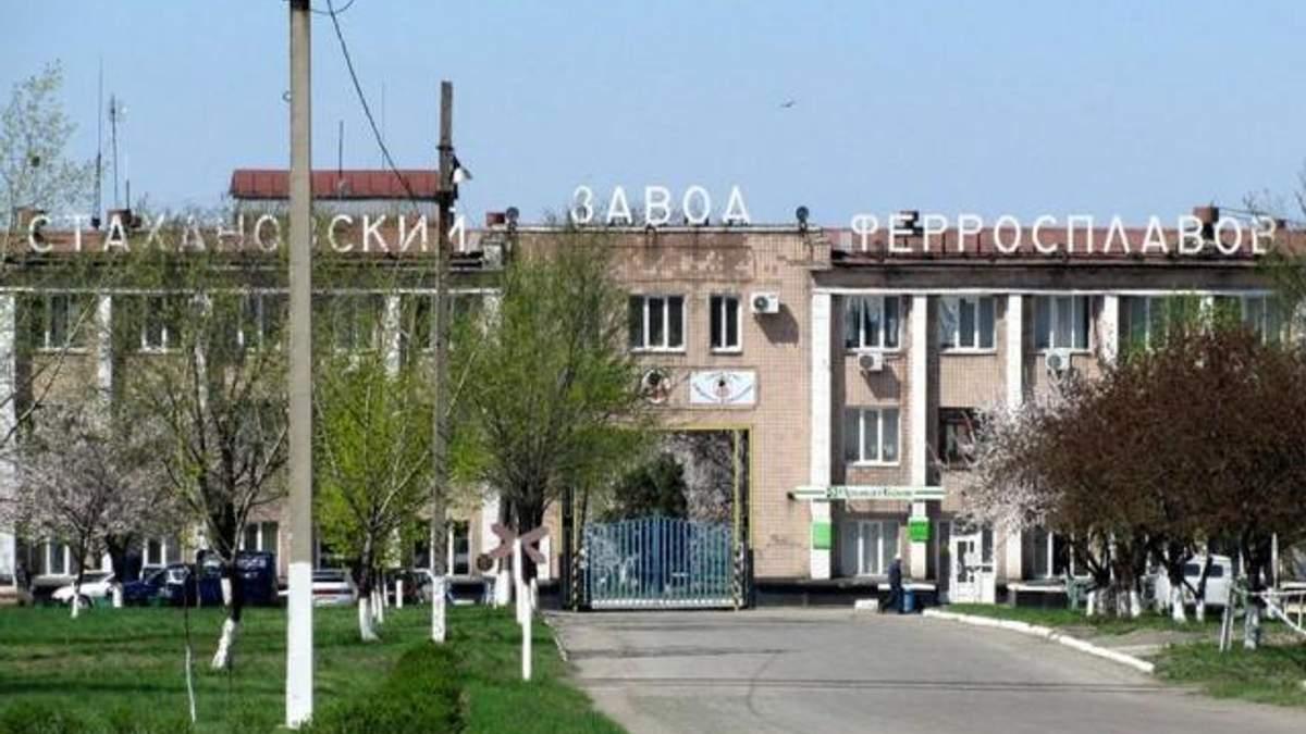 Стахановский ферросплавный завод возобновил работу