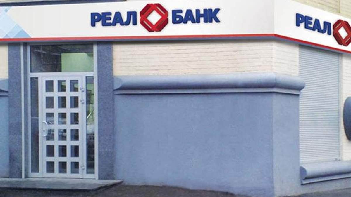 """Фонд гарантування вкладів почав ліквідацію """"Реал Банку"""" Курченка"""