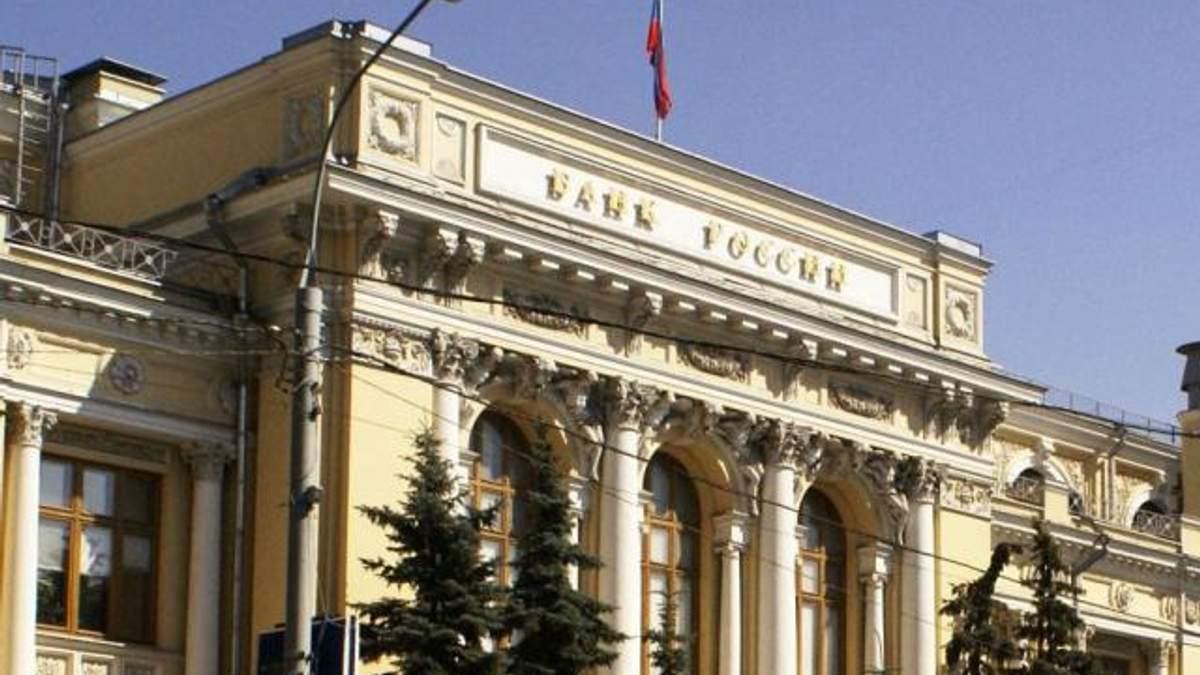 Центробанк Росії закрив 9 українських банків в Криму