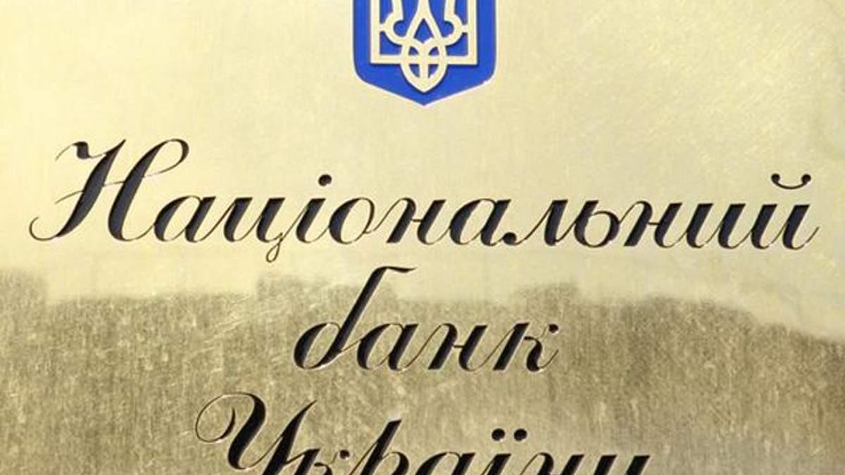 НБУ проведет диагностику 35 крупнейших банков Украины