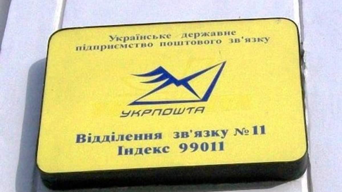 """Укрпошта"" опинилась на межі банкрутства"