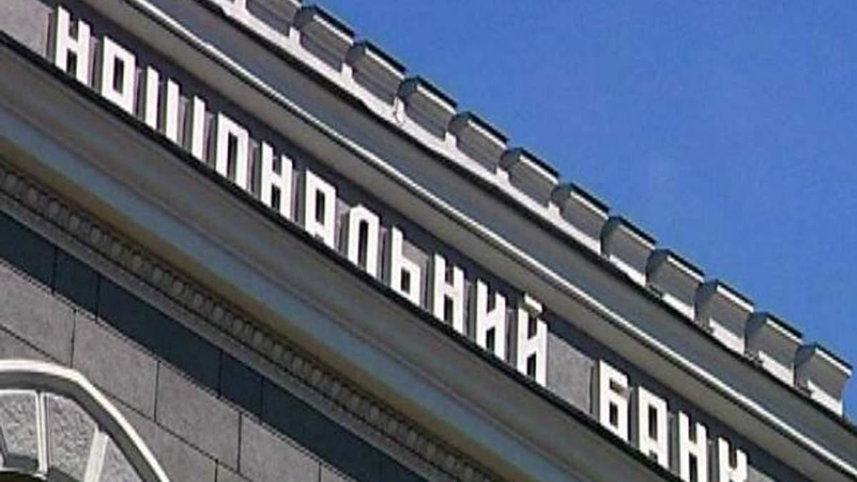 НБУ предоставит коммерческим банкам дешевые кредиты