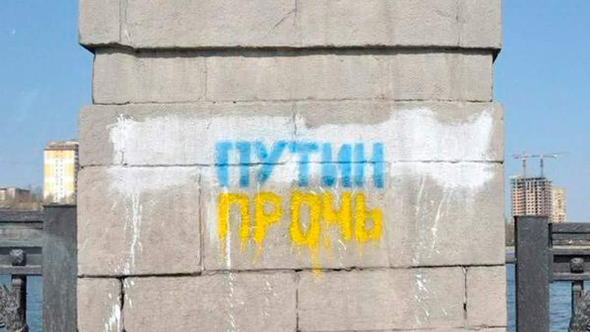 Путина выгоняют из Донецка сине-желтыми красками