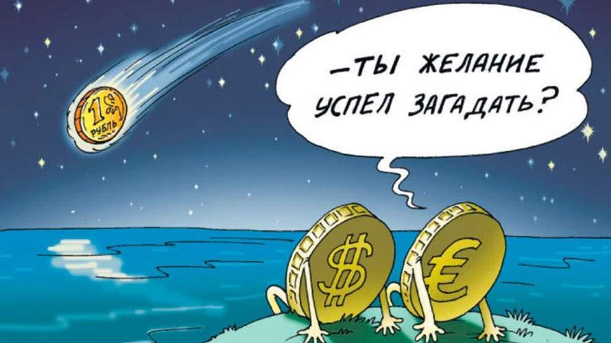 Рубль різко обвалився
